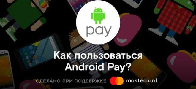 Инструкция по использованию системы бесконтактной оплаты Android Pay