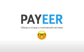 Как работает платежная система Пайер?