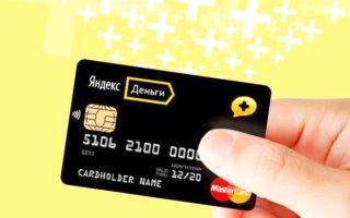Разбираемся с Яндекс Деньги, выясним плюсы и минусы платежной системы
