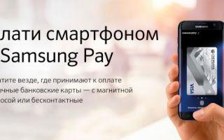 Подробная инструкция по использованию Samsung Pay