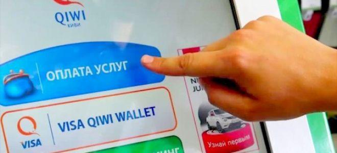 Как положить деньги на qiwi кошелек? Инструкция в картинках