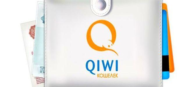 Основные способы вывода деньги с Qiwi кошелька
