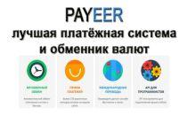 Пополняем кошелек Payeer с помощью карты и электронных валют