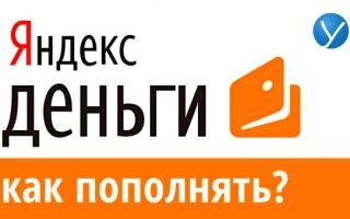 Несколько проверенных способов положить средства на кошелек Яндекс.Деньги