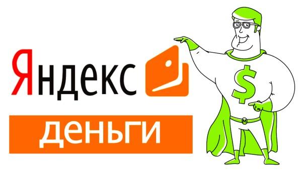Яндекс Деньги платежная система