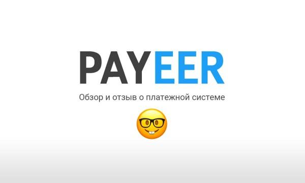 Основные плюсы Payeer