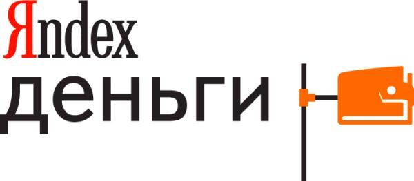 Яндекс Деньги это удобно