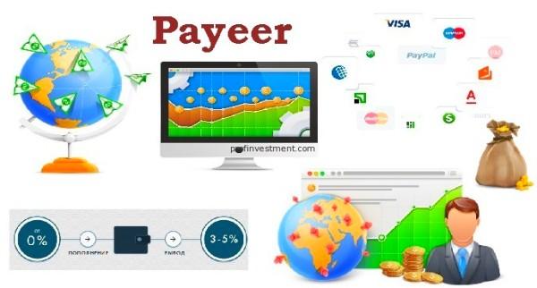 с Payeer можно принимать деньги в иных валютах