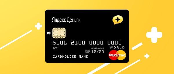 Яндекс Деньги удобная карта
