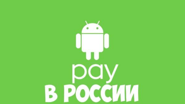 Оплата Андроид Пэй