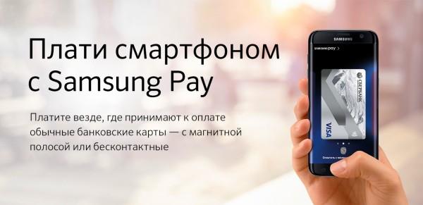 Инструкция по оплате Samsung Pay