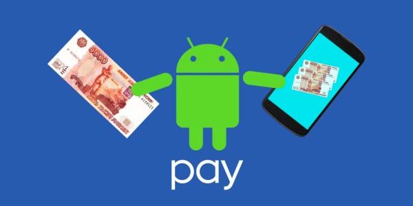 почему android pay отказывается работать