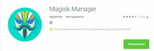 ПриложениеMagisk