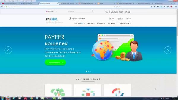 принцип работы платежной системы Пайер