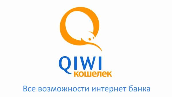 qiwi кошелек открывает возможности