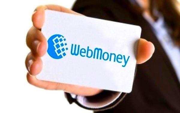 WebMoney международная платежная система