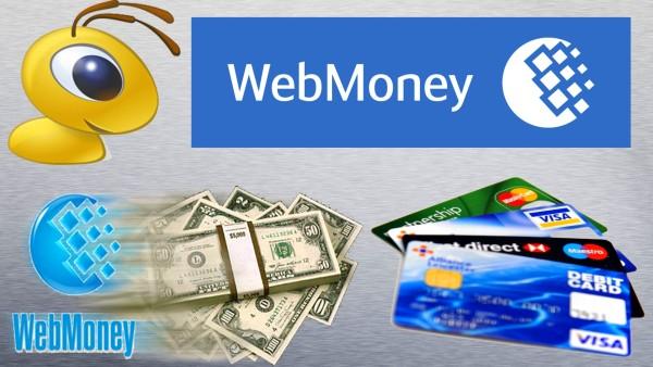 Webmoney превращаем в купюры