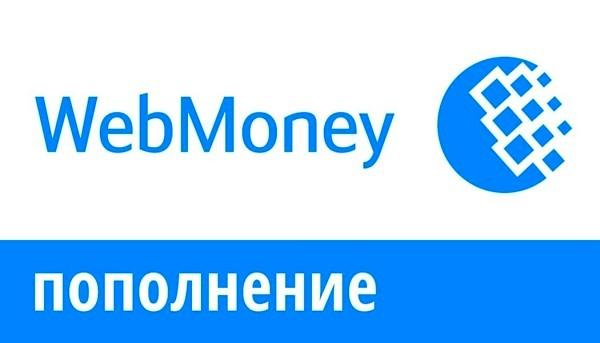 Простое пополнение WebMoney кошелька