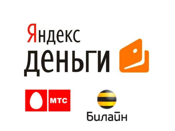 СМС пополнение кошелька Яндекс.Деньги
